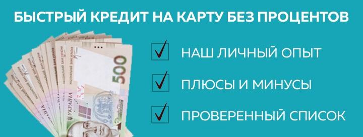 Кредит на карту в Украине по акции