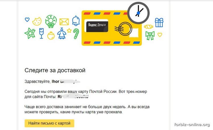 Доставка пластиковой карты Яндекс Денег в Украину 2020: сообщение об отправлении