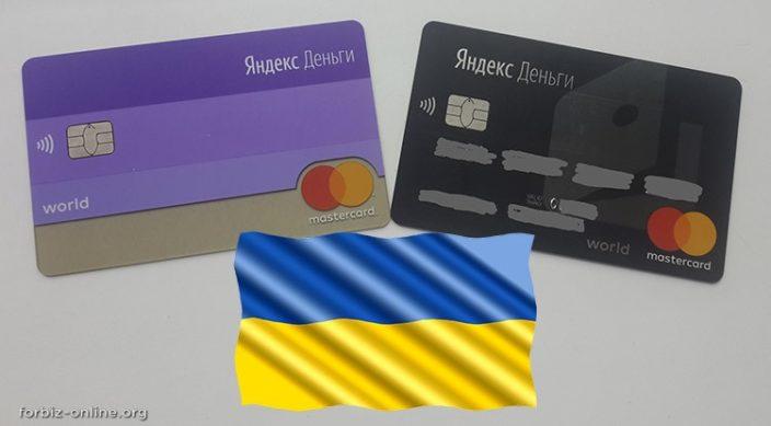 Как заказать пластиковую карту ЯндексДеньги в Украину в 2020 году