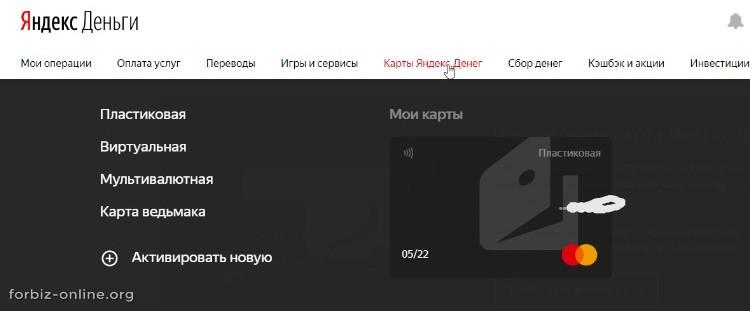 Виртуальная карта Яндекс.Деньги: как получить