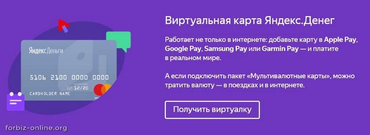 Виртуальная карта Яндекс.Деньги: получить карту