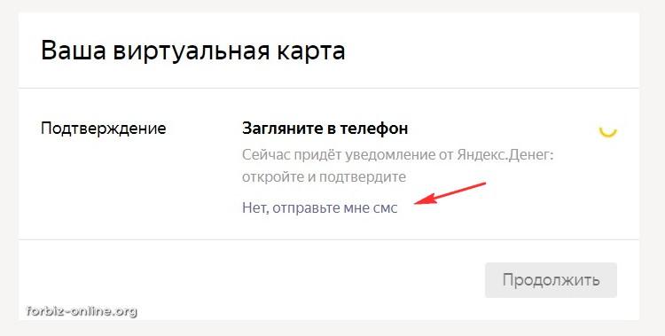 Виртуальная карта Яндекс.Деньги: подтверждение