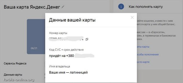 Виртуальная карта Яндекс.Деньги: номер видите на экране