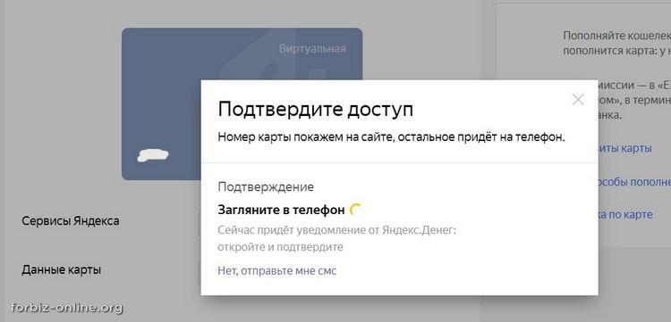 Виртуальная карта Яндекс.Деньги: узнать номер