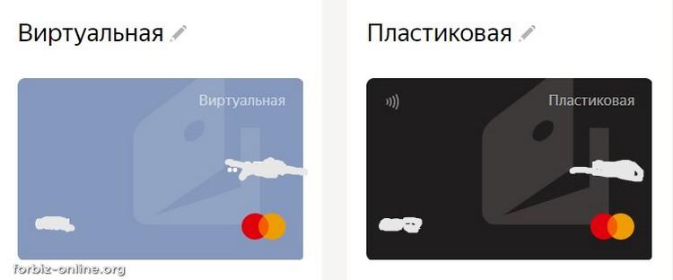Виртуальная карта Яндекс.Деньги: узнать данные