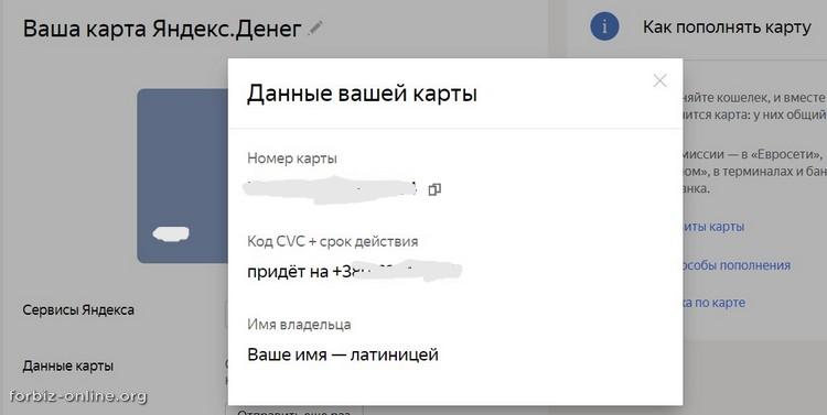 Как узнать номер виртуальной карты Яндекс.Денег, а также CVC код и срок действия