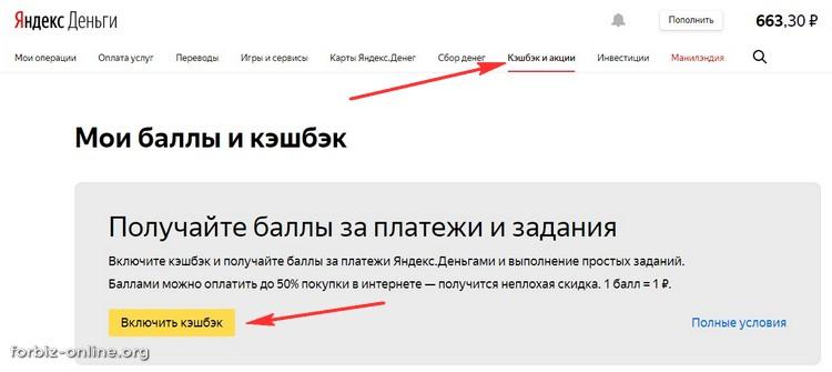 Как включить кэшбэк на карту Яндекс.Денег