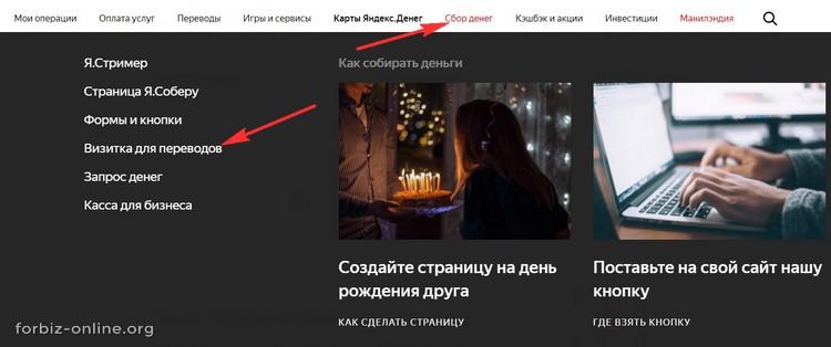 Отзыв о ЯндексДеньгах в Украине: получение денег по ссылке