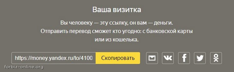 Визитка для перевода ЯндексДенег