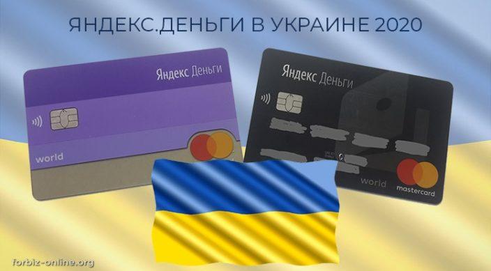 Яндекс.Деньги в Украине 2020: часто задаваемые вопросы