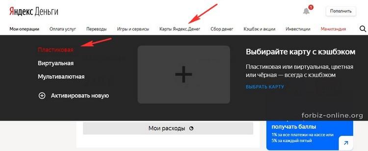 Как заказать и получить пластиковую карту ЯндексДенег в Украине 2020: заходим в Яндекс кошелек