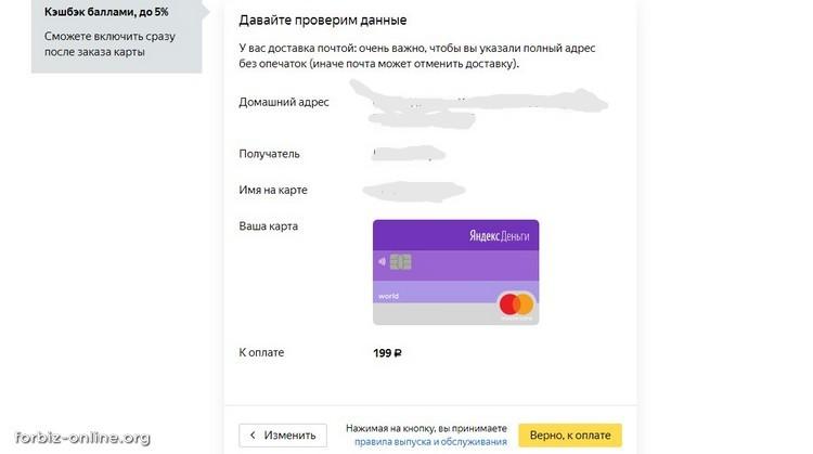 Как заказать и получить пластиковую карту ЯндексДенег в Украине 2020: проверяем данные