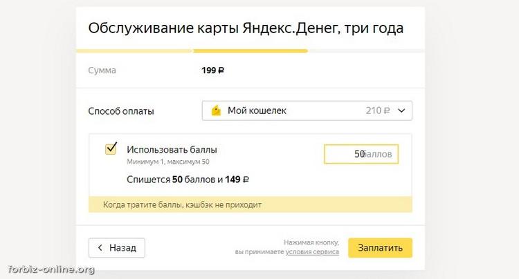 Как заказать и получить пластиковую карту ЯндексДенег в Украине 2020: оплата