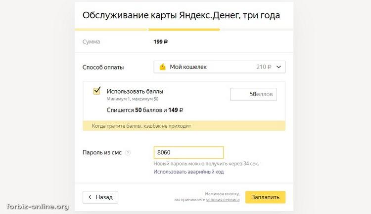 Как заказать и получить пластиковую карту ЯндексДенег в Украине 2020: пароль и смс