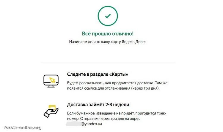 Как заказать и получить пластиковую карту ЯндексДенег в Украине 2020: готово