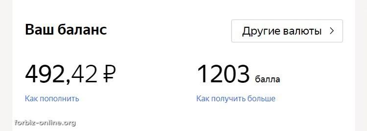 Как использовать бонусы ЯндексДенег в Украине