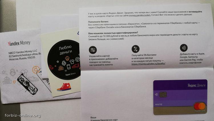 Получили по почте пластиковую карту Яндекс.Деньги в Украине в 2020 году
