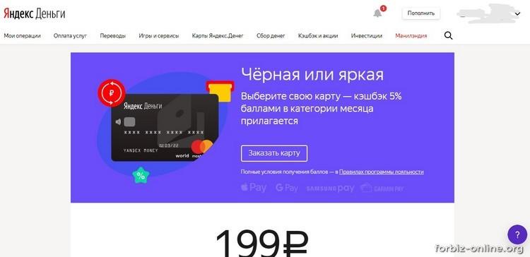 Как заказать и получить пластиковую карту ЯндексДенег в Украине 2020: выбираем внешний вид