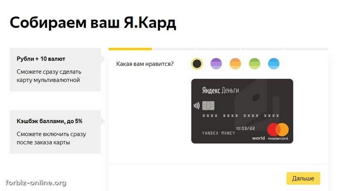 Как заказать и получить пластиковую карту ЯндексДенег в Украине 2020: выбираем цвет карты