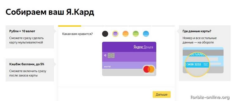 Как заказать и получить пластиковую карту ЯндексДенег в Украине 2020: данные размещены сзади