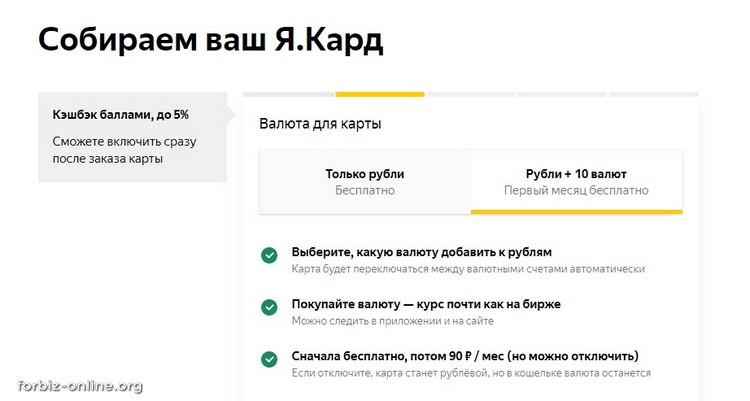 Как заказать и получить пластиковую карту ЯндексДенег в Украине 2020: выбираем валюту