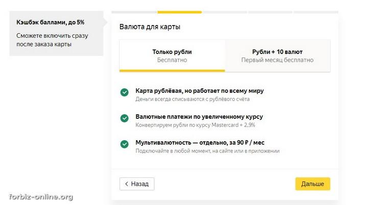 Как заказать и получить пластиковую карту ЯндексДенег в Украине 2020: рублевая карта