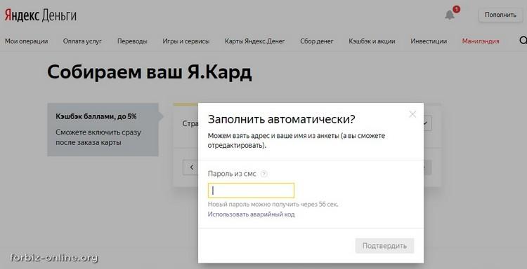 Как заказать и получить пластиковую карту ЯндексДенег в Украине 2020: пароль