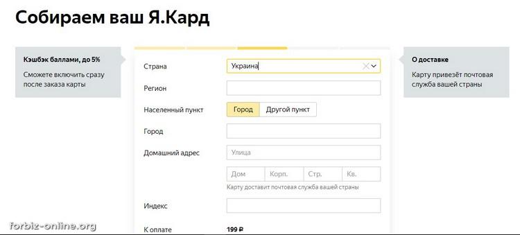 Как заказать и получить пластиковую карту ЯндексДенег в Украине 2020: заполняем данные