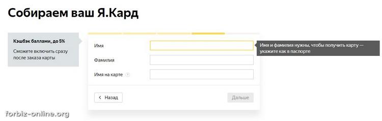 Как заказать и получить пластиковую карту ЯндексДенег в Украине 2020: пишем имя