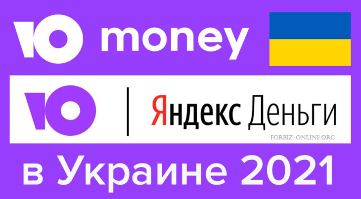 Юмнаи (Яндекс.Деньги) в Украине 2021