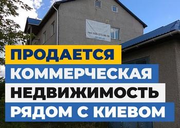 Купить коммерческую недвижимость рядом с Киевом