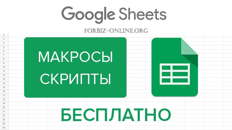 Бесплатные фрагменты макросов для гугл таблиц