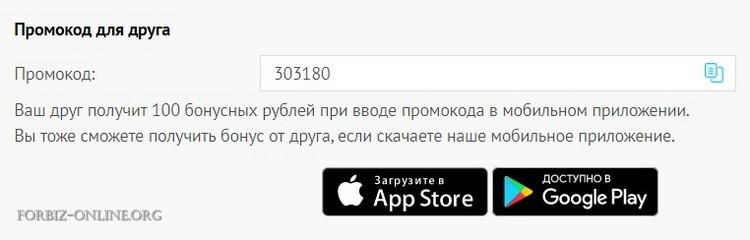 Промокод Ворзиллы: 100 рублей за установление приложения