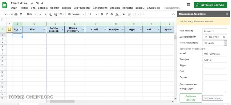 Учет клиентов в гугл таблице: вводим данные правильно