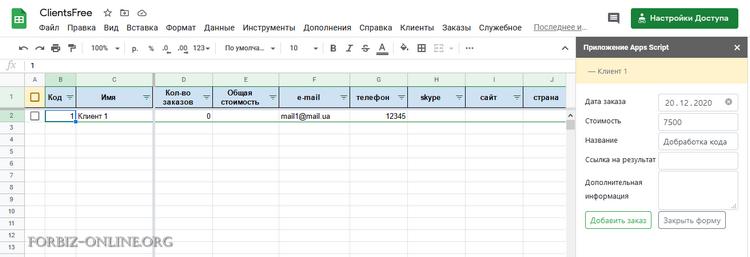 Учет заказов в гугл таблице: вводим данные правильно