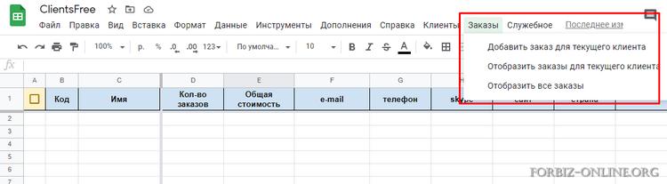 Учет заказов: ввод данных в гугл таблицу