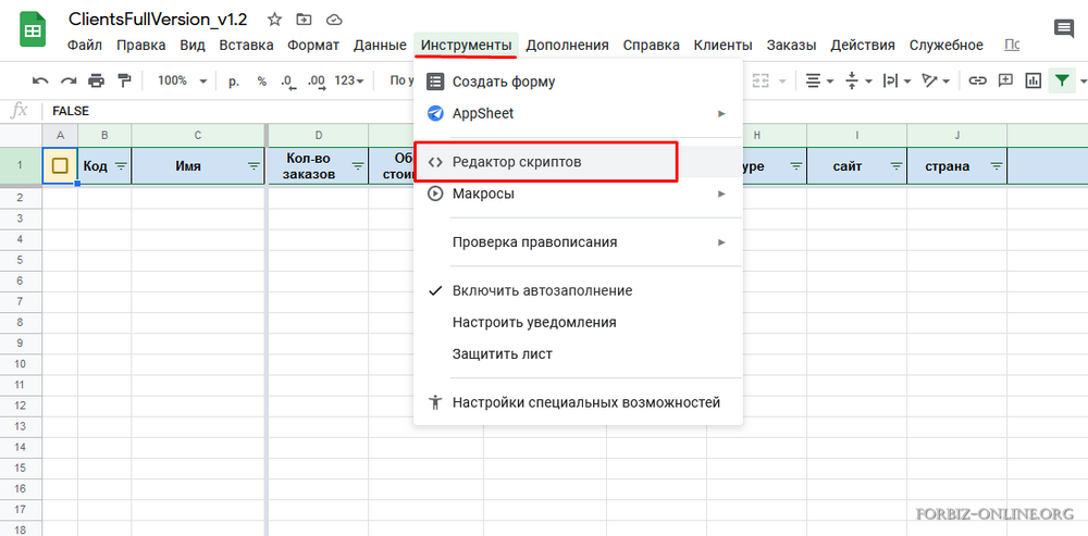 Как добавить триггер в Гугл таблице: редактор скриптов