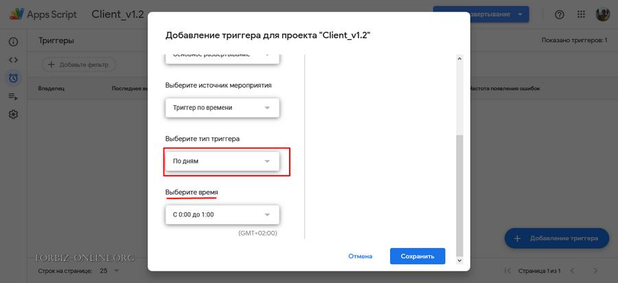 Триггер в Гугл Таблице: дата, время