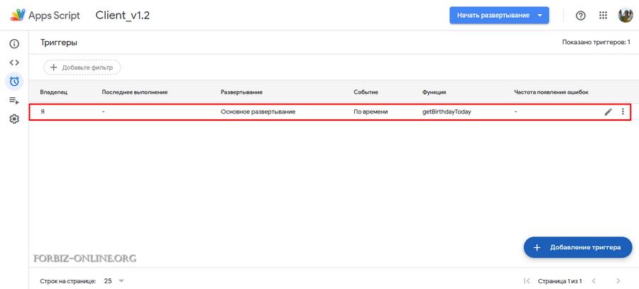 Создали триггер в Гугл Таблице