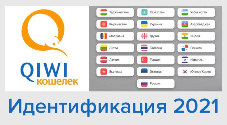Пошаговая инструкция идентификации кошелька Киви в 2021 году