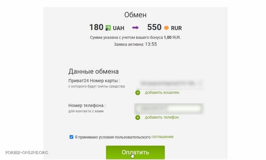 Идентификация Киви 2021 в Украине: этапы оплаты услуги