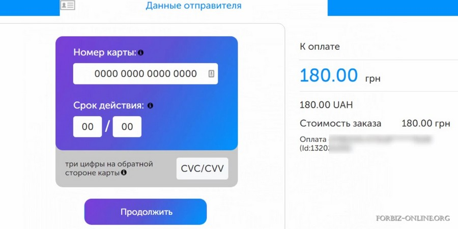 Идентификация Киви в Украине 2021: оплата картой