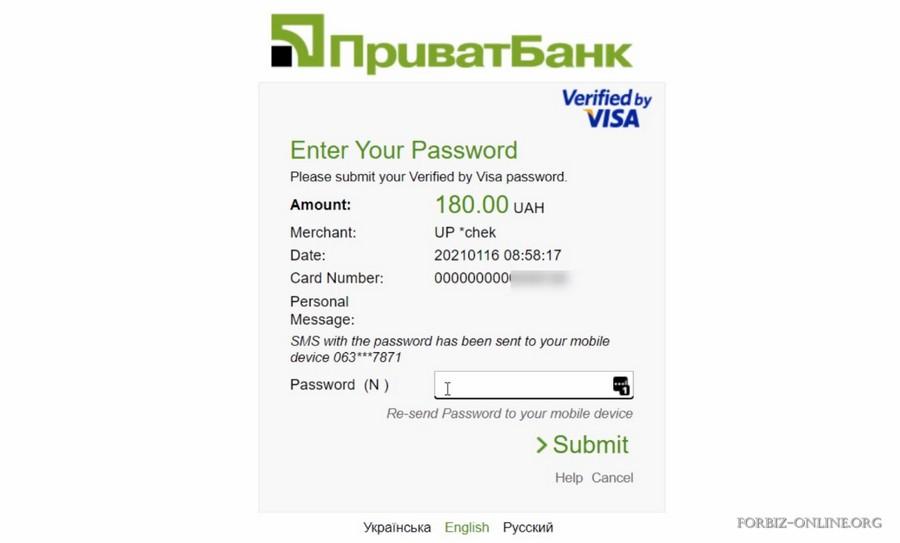 Идентификация Киви 2021 в Украине ПриватБанком