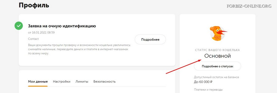 """Киви кошелек 2021 Украина: изменение статуса с """"Минимальный"""" на """"Основной"""""""