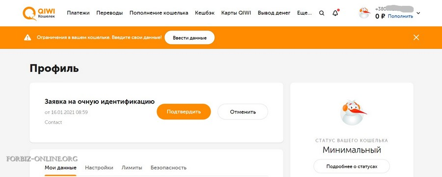 Подтверждение идентификации на сайте Киви: заявка