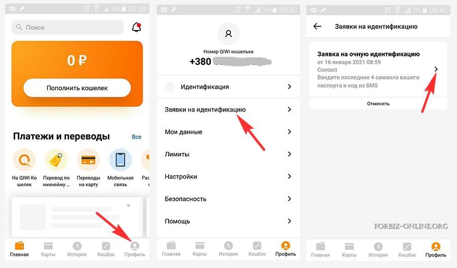 Идентификация Киви 2021: подтверждение через мобильное приложение