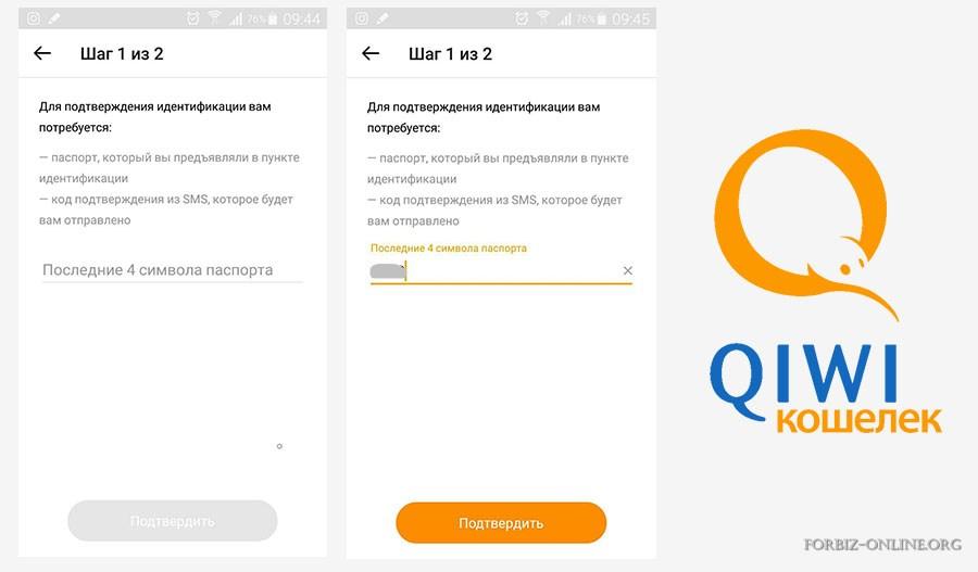Идентификация Киви Украина 2021: подтверждение в мобильном приложении