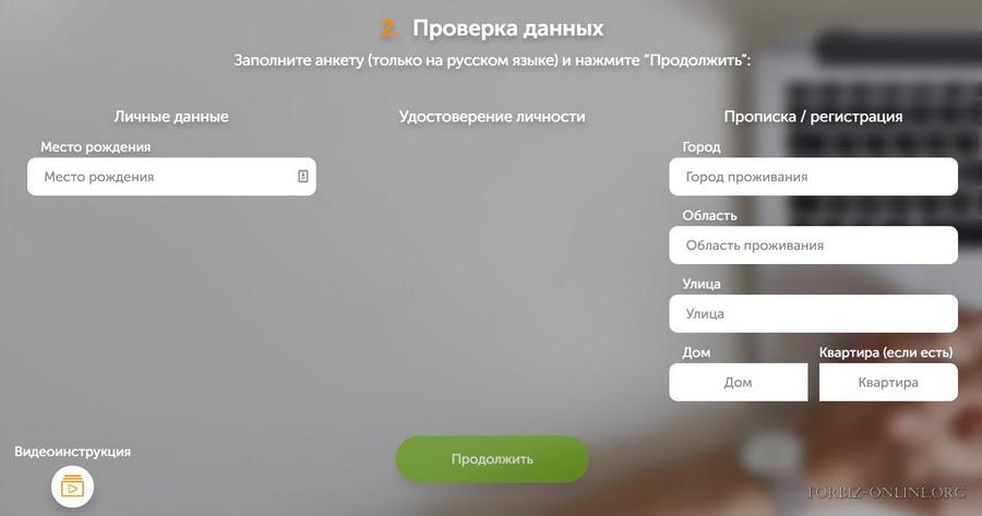 Идентификация Киви 2021 в Украине через Монобанк: вводим данные