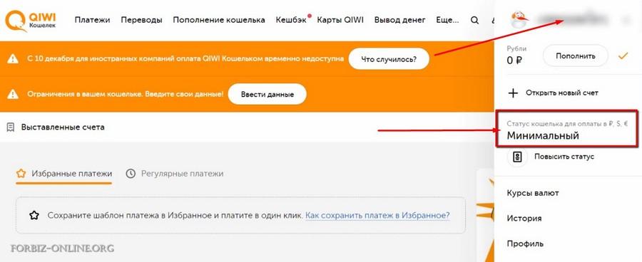 """Идентификация Киви 2021 со статуса Минимальный до статуса """"Основной"""""""