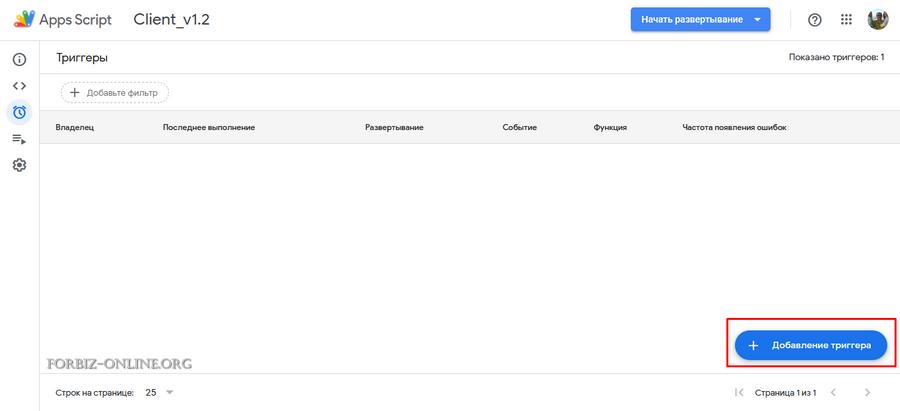 Как создать триггре в Гугл таблице